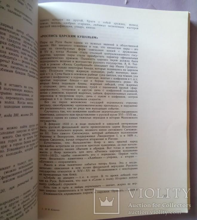 Рассказы о русской кухне. Н. И. Ковалев. 1989 год, фото №11