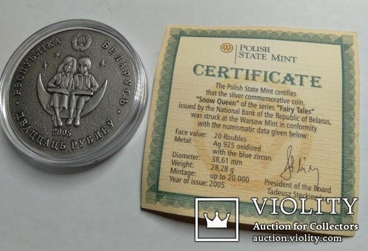20 рублей Білорусь Сертифікат 2005, фото №2