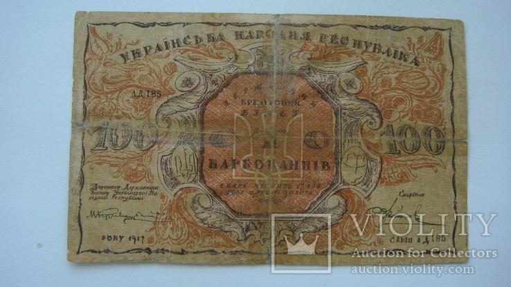 УНР 100 карбованцев 1917