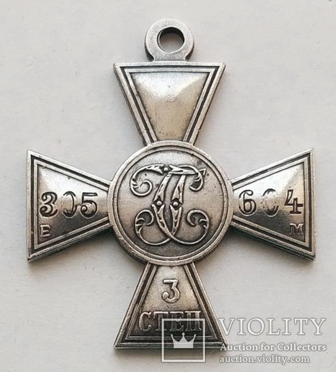 Георгиевский крест 3 степени (копия), фото №2