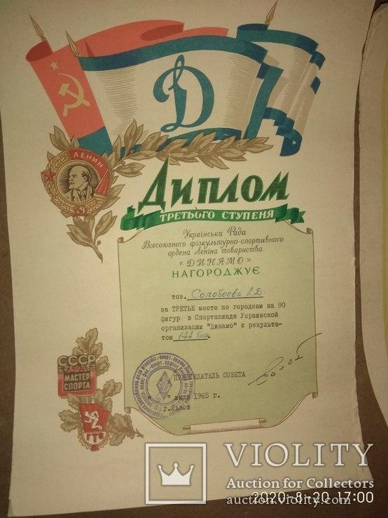Грамоты, дипломы на одного человека, фото №4