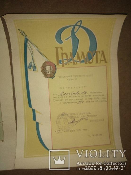 Грамоты, дипломы на одного человека, фото №5