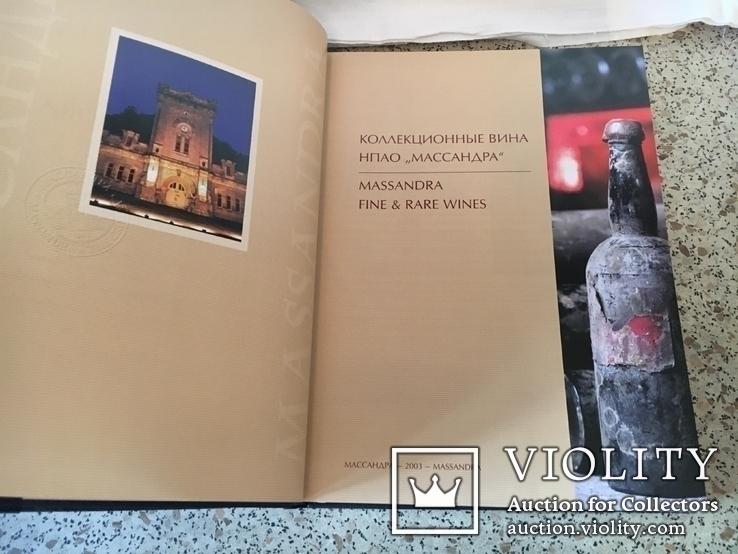 Коллекционные вина НПАО МАССАНДРА. Подарочное издание. Большой формат., фото №4
