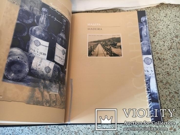 Коллекционные вина НПАО МАССАНДРА. Подарочное издание. Большой формат., фото №7