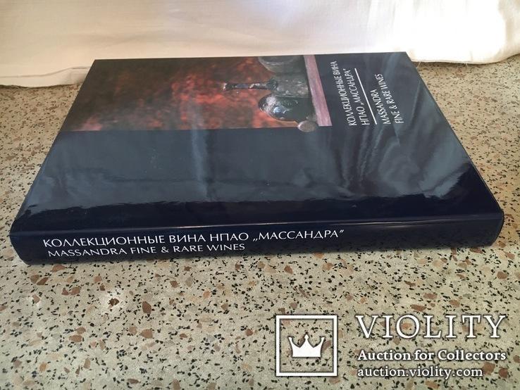 Коллекционные вина НПАО МАССАНДРА. Подарочное издание. Большой формат., фото №10