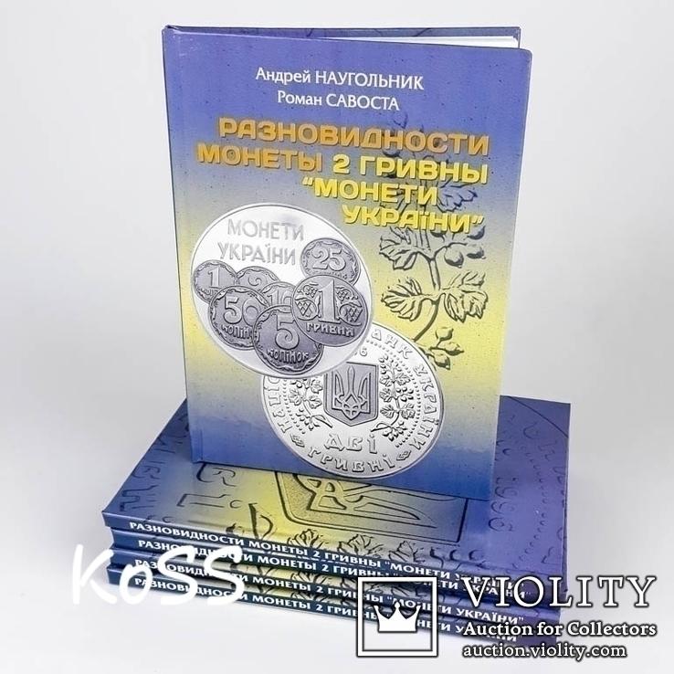 Каталог разновидности 2 гривны Монеты Украины | різновиди Монети України, фото №2