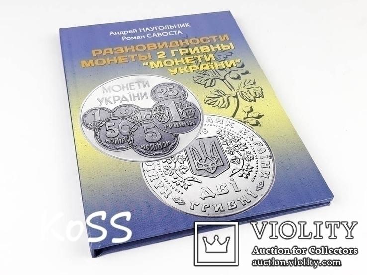 Каталог разновидности 2 гривны Монеты Украины | різновиди Монети України, фото №3