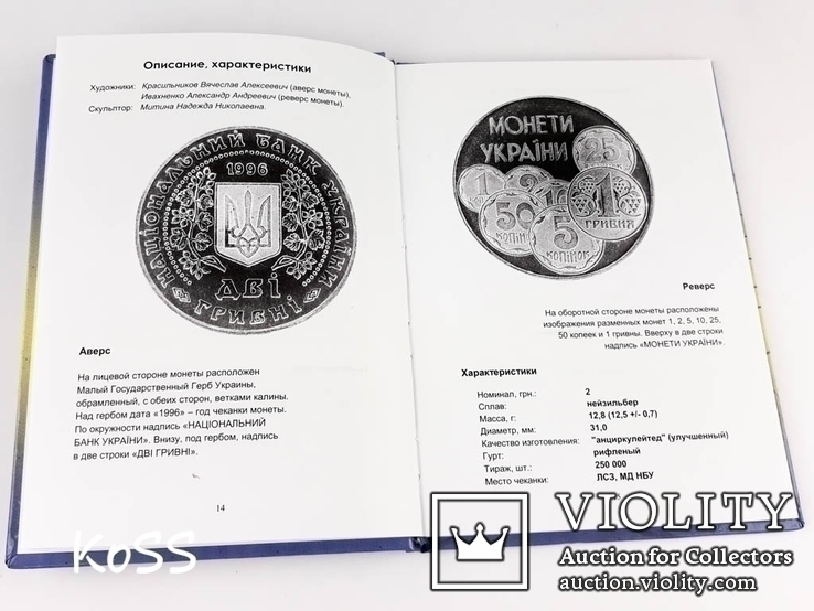 Каталог разновидности 2 гривны Монеты Украины | різновиди Монети України, фото №4