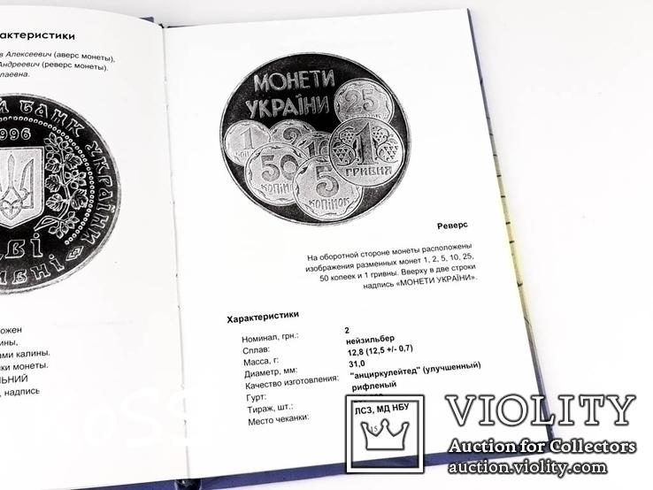 Каталог разновидности 2 гривны Монеты Украины | різновиди Монети України, фото №11