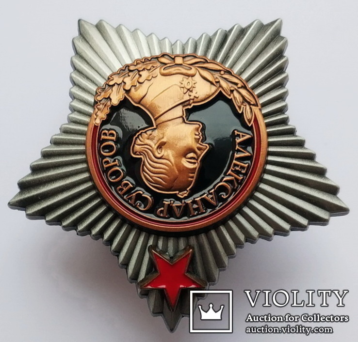 Орден Суворова I степени (копия), фото №3