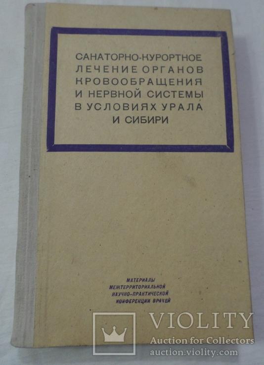 Санаторное лечения в условиях урала и сибири тираж 1500, фото №2