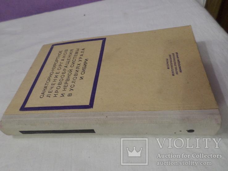 Санаторное лечения в условиях урала и сибири тираж 1500, фото №3