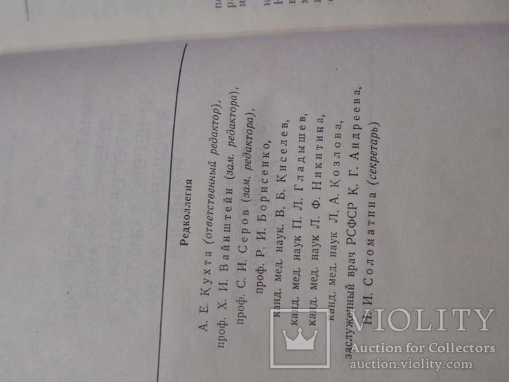 Санаторное лечения в условиях урала и сибири тираж 1500, фото №6