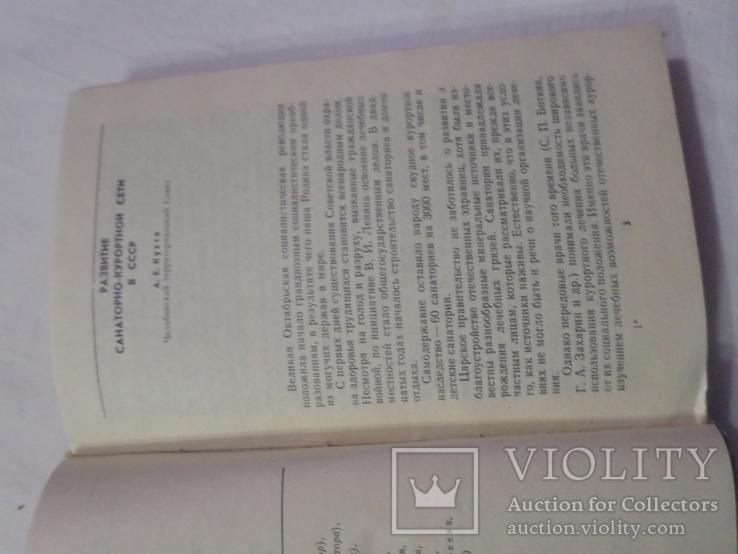 Санаторное лечения в условиях урала и сибири тираж 1500, фото №7