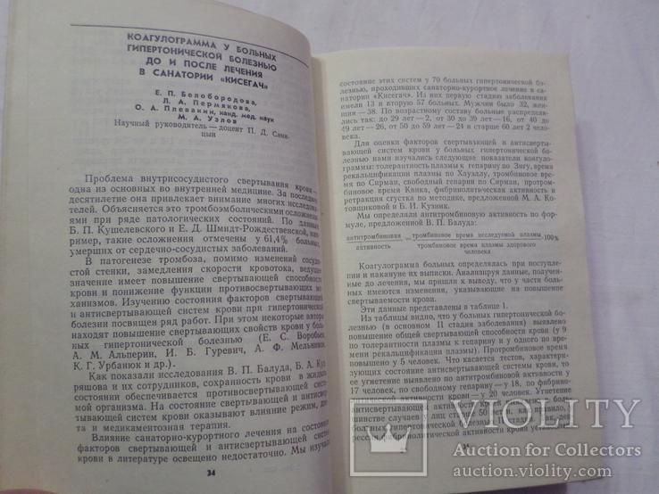 Санаторное лечения в условиях урала и сибири тираж 1500, фото №9