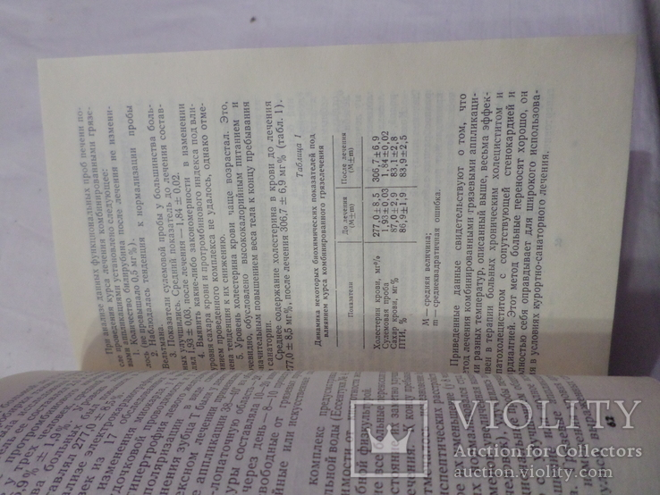Санаторное лечения в условиях урала и сибири тираж 1500, фото №11