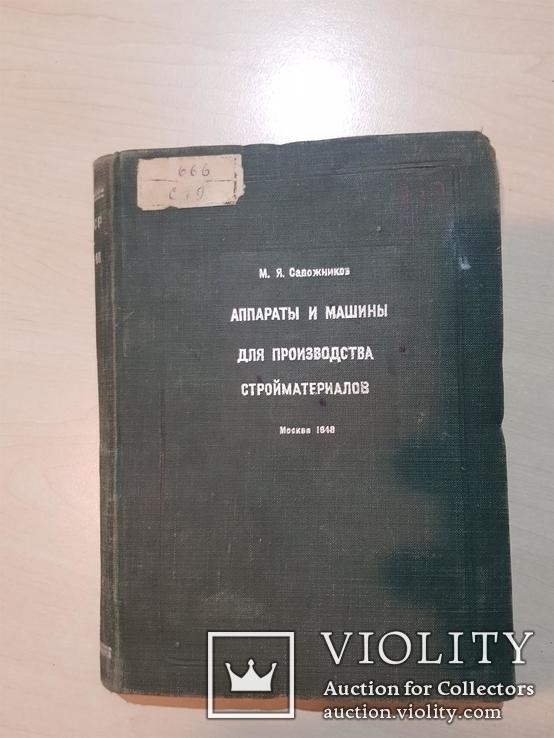 Аппараты и машины для производства стройматериалов 1948 год., фото №2