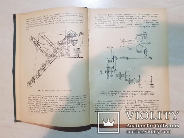 Аппараты и машины для производства стройматериалов 1948 год., фото №5
