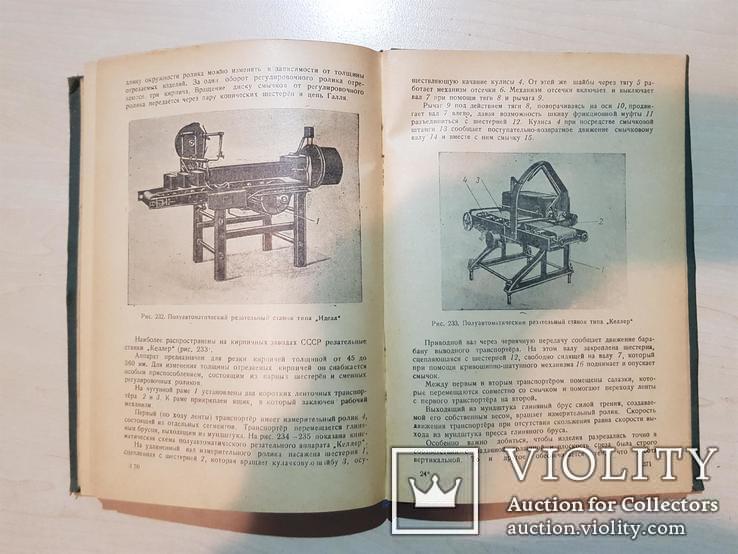 Аппараты и машины для производства стройматериалов 1948 год., фото №8