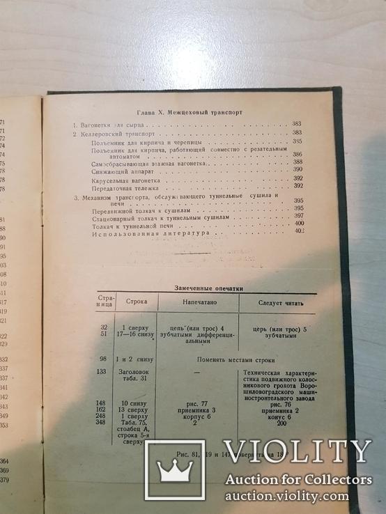 Аппараты и машины для производства стройматериалов 1948 год., фото №10