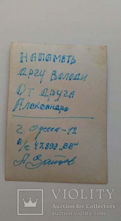Фотография Военные г.Одесса, фото №3