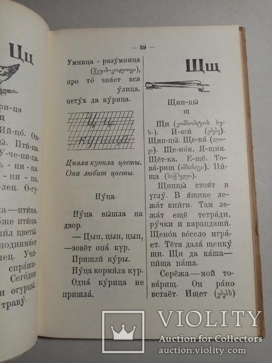 Русское слово  для грузинских школ по русскому языку 1953 г., фото №7