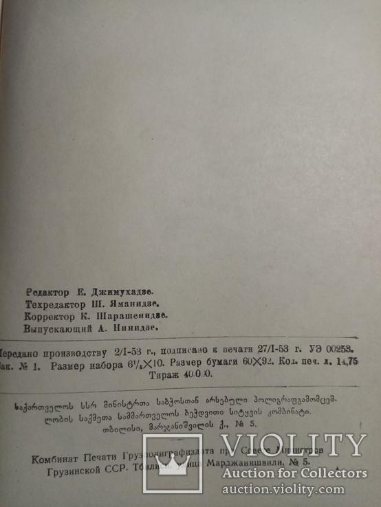 Русское слово  для грузинских школ по русскому языку 1953 г., фото №13
