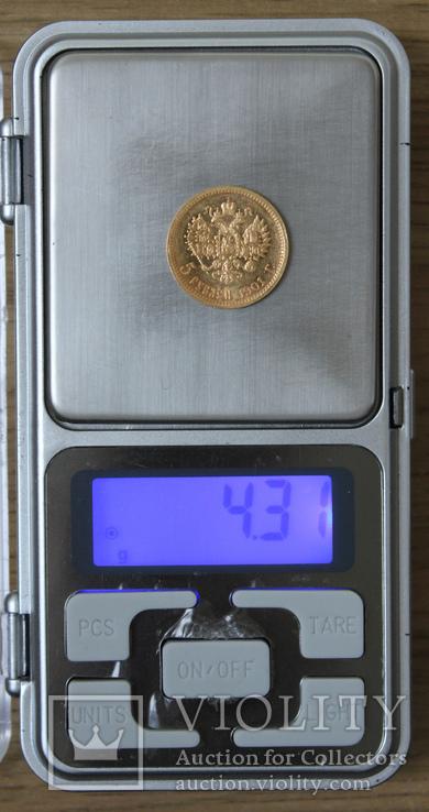 5 рублей 1901(ФЗ), фото №9