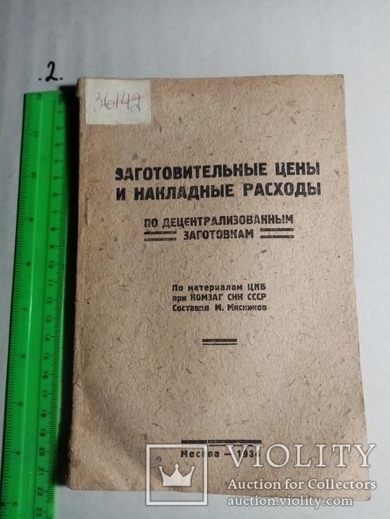 Заготовительные цены и накладные расходы 1934 г. т. 6 тыс., фото №2