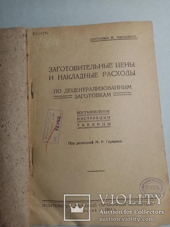 Заготовительные цены и накладные расходы 1934 г. т. 6 тыс., фото №3