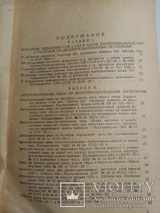 Заготовительные цены и накладные расходы 1934 г. т. 6 тыс., фото №5