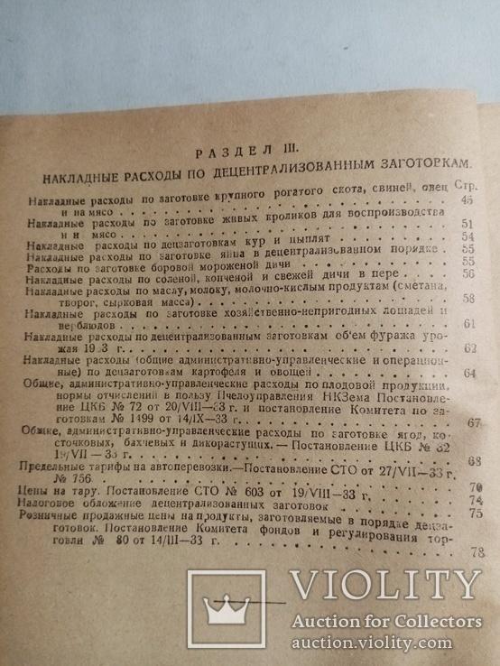 Заготовительные цены и накладные расходы 1934 г. т. 6 тыс., фото №6