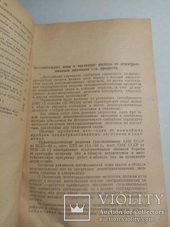 Заготовительные цены и накладные расходы 1934 г. т. 6 тыс., фото №7