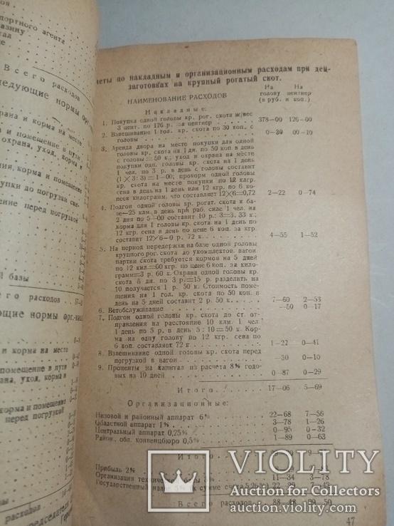 Заготовительные цены и накладные расходы 1934 г. т. 6 тыс., фото №8