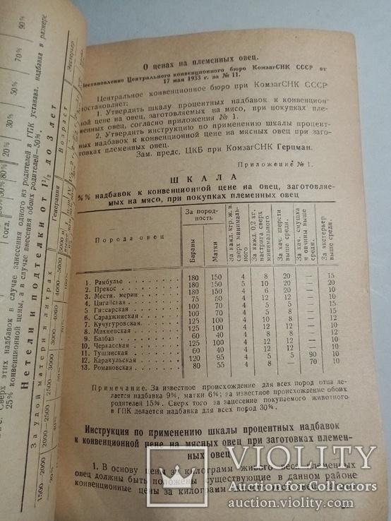 Заготовительные цены и накладные расходы 1934 г. т. 6 тыс., фото №9