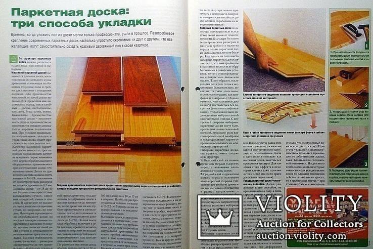 Журнал DIY Майстер Мастер, фото №5