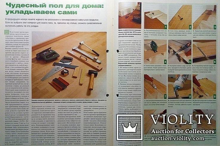 Журнал DIY Майстер Мастер, фото №8