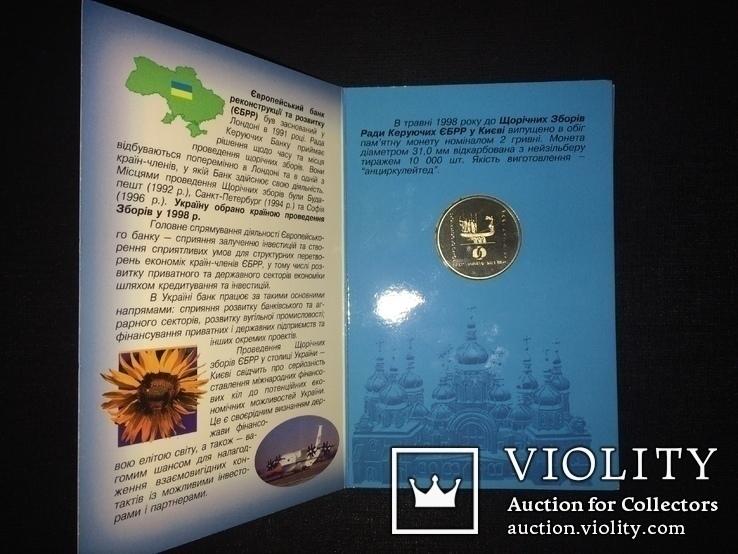 UNC Оригінал 1998 Щорічні збори ЄБРР 2грн. 10000 екз. / EBRD / ЕБРР