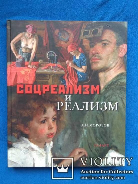 Соцреализм и реализм А.Морозов, фото №2