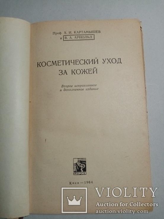Косметический уход за кожей 1964 г., фото №3