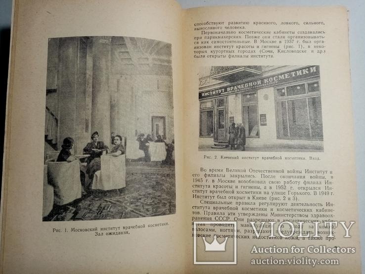Косметический уход за кожей 1964 г., фото №4