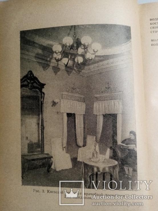 Косметический уход за кожей 1964 г., фото №5