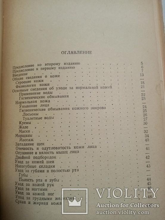 Косметический уход за кожей 1964 г., фото №6