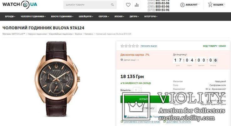 Мужские часы Bulova CURV 97A124 262kHz Chronograph Sapphire Новые, фото №3