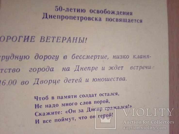 50-летию освобождения Днепропетровска посвящается, фото №5