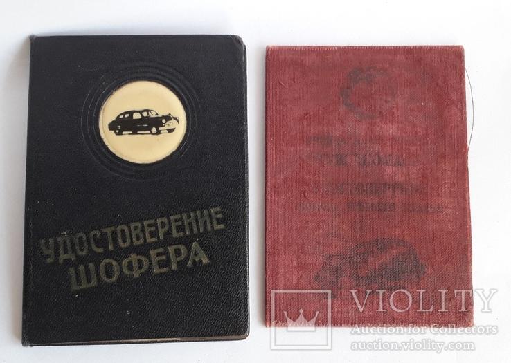 Удостоверение шофера + талон (Узбекистан), фото №6