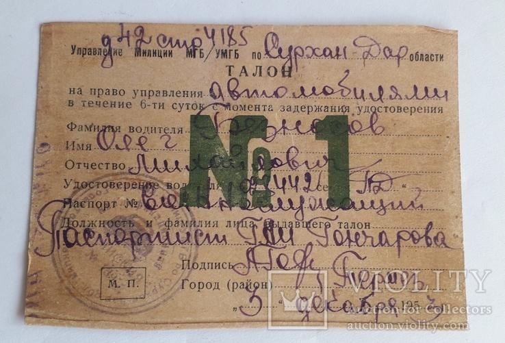 Удостоверение шофера + талон (Узбекистан), фото №7