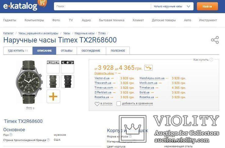 Мужские часы Timex MK1 Chrono Tx2r68600 новые код 2, фото №13