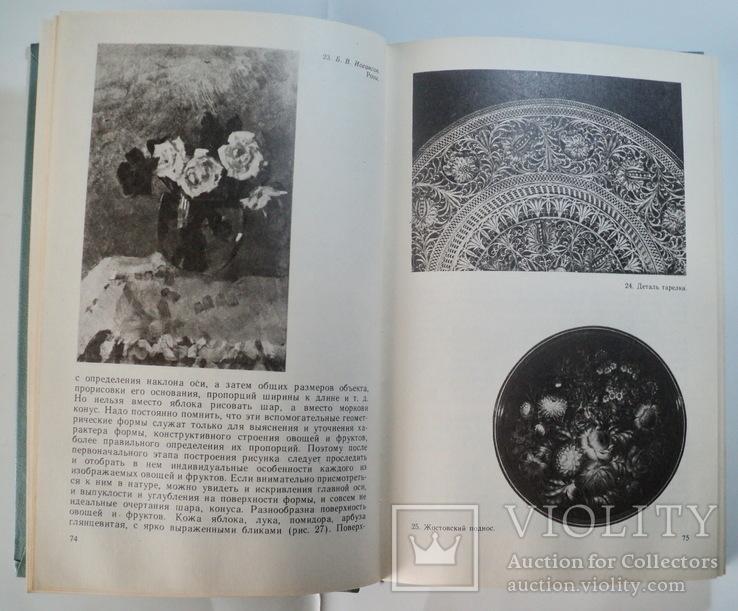Изобразительное искусство и методика его преподавания в начальных классах, фото №5