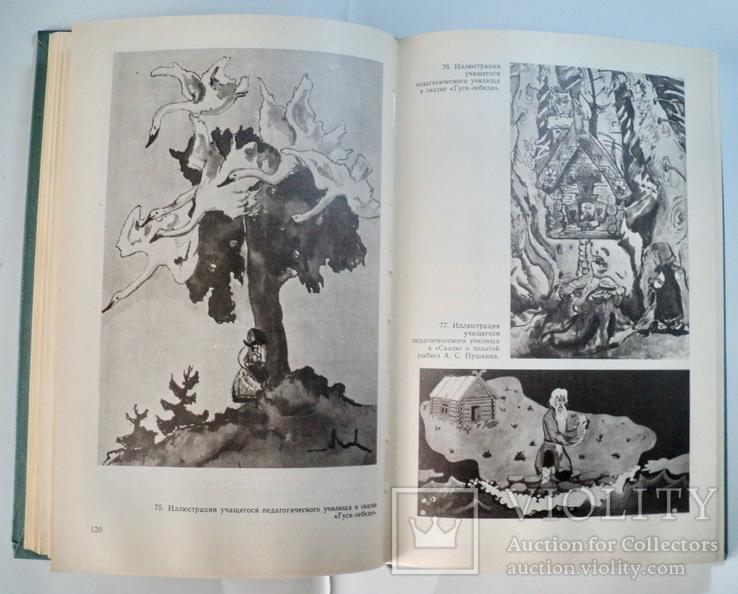 Изобразительное искусство и методика его преподавания в начальных классах, фото №7